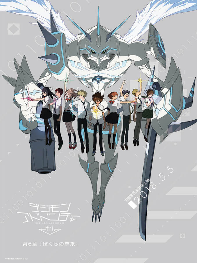 Digimon Adventure Tri 6: Bokura no Mirai