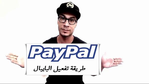 احسن طريقة لتفعيل البايبال لجميع الدول العربية وبسهولة تامة وبدون مشاكل paypal