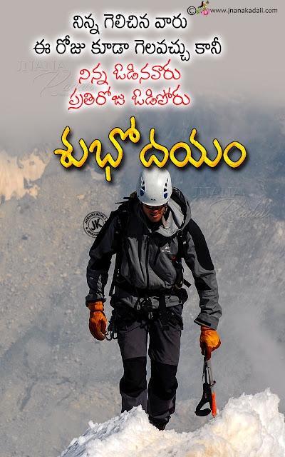 telugu quotes hd wallpapers, inspirational sayings in telugu, best messages on life in telugu