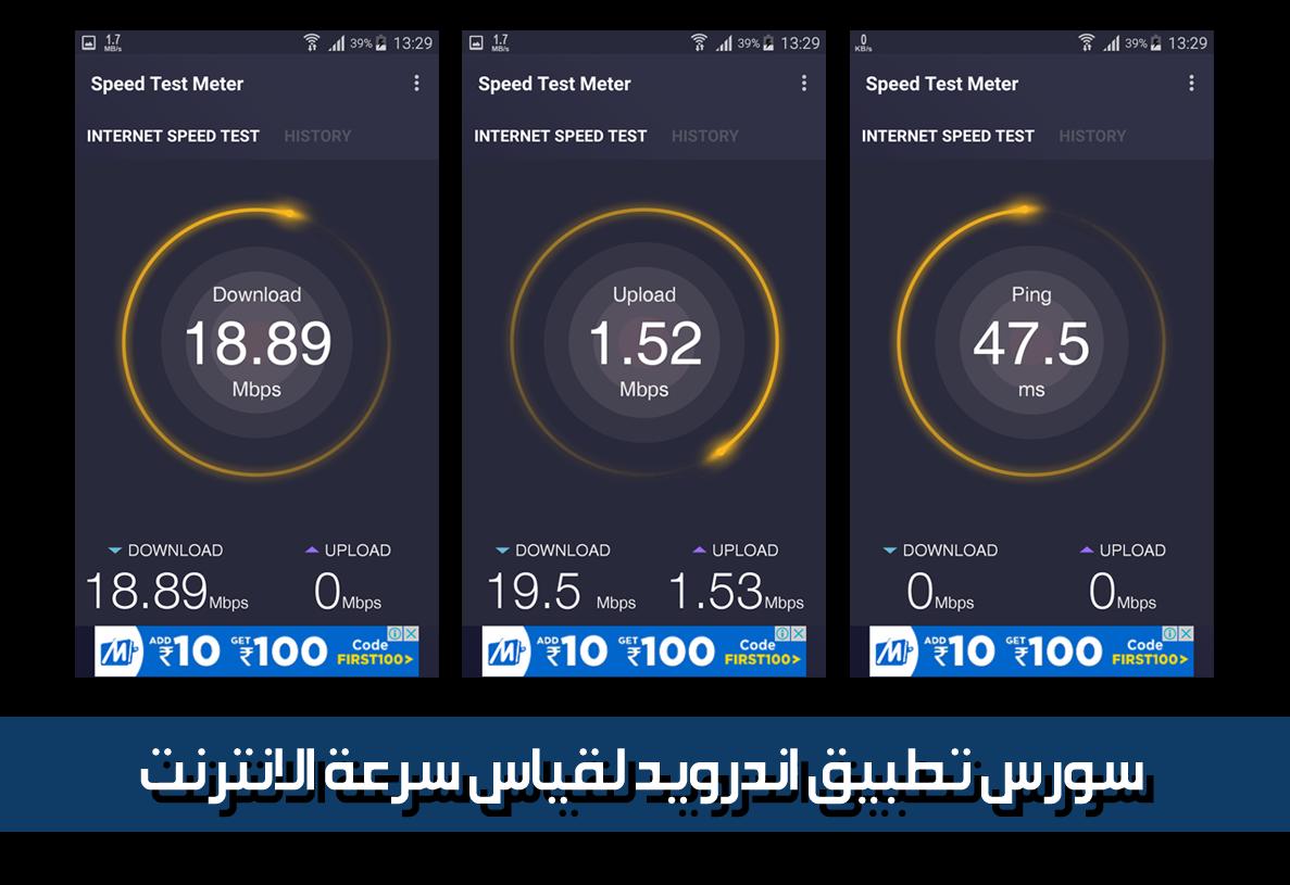تحميل سورس تطبيق اندرويد لقياس سرعة الانترنت ومعدل الاستهلاك + اعلانات ادموب جاهزة