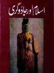 islam-aur-jadogari