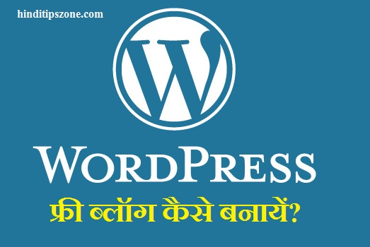 How to Create a free Blog Website on WordPress In Hindi
