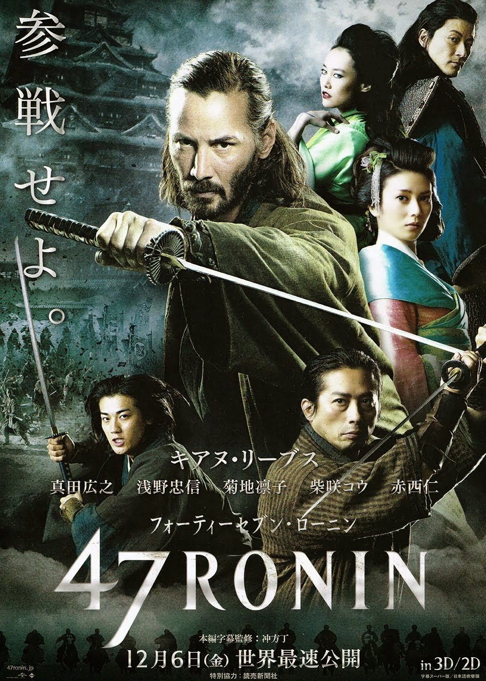 47 Ronin Stream Deutsch
