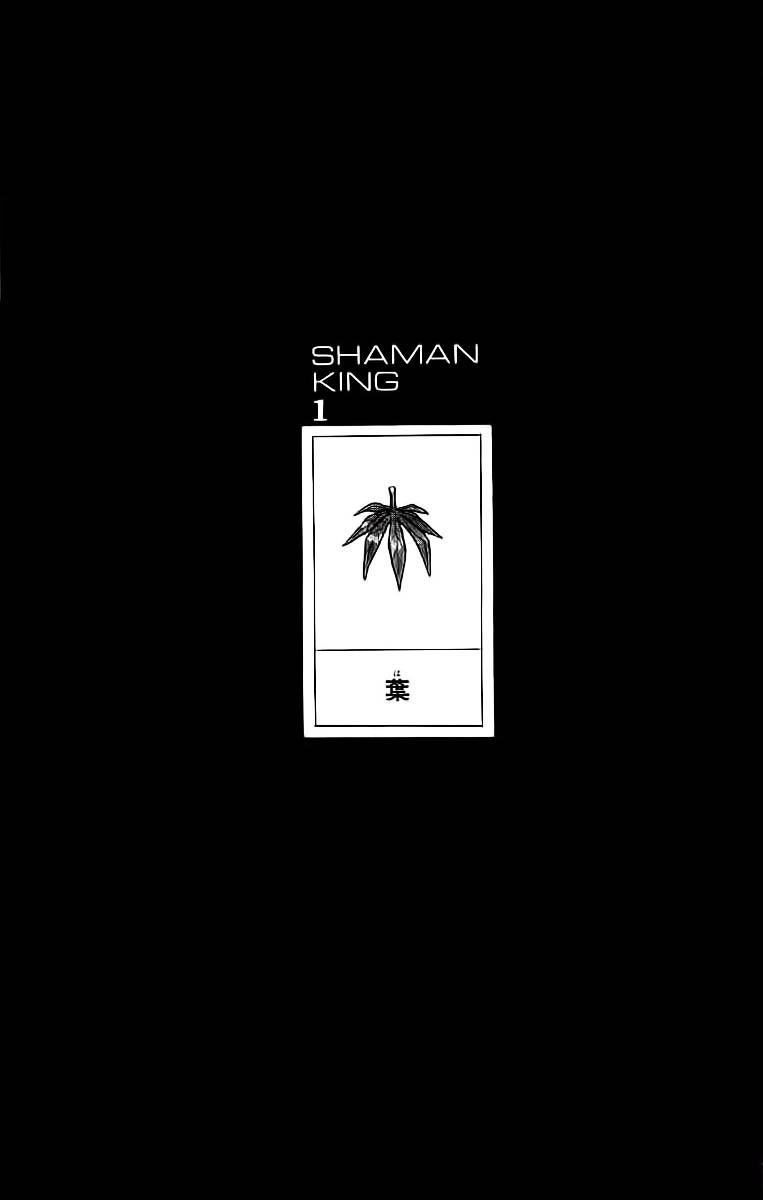 Shaman King [Vua pháp thuật] chap 1 trang 11
