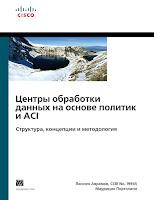 книга «Центры обработки данных на основе политик и ACI: структура, концепции и методология»