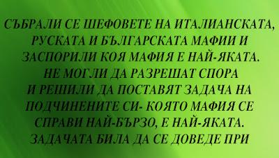 Събрали се шефовете на италианската, руската и българската мафии и заспорили коя мафия е най-яката - виц