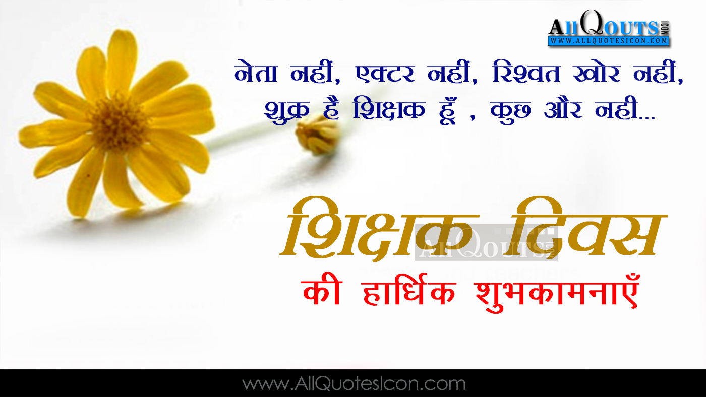 Teachers day wishes hindi quotes hd wallpapers best teachers day best hindi teachers day quotes in hindi siksha m4hsunfo