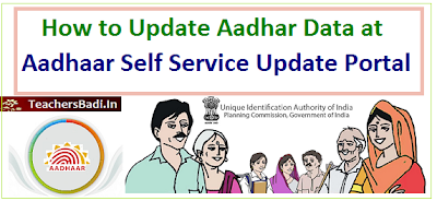 how to update aadhaar data at aadhaar self service update portal teachersbadi tspsc gurukulam. Black Bedroom Furniture Sets. Home Design Ideas