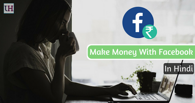 Make Money with Facebook Hindi me