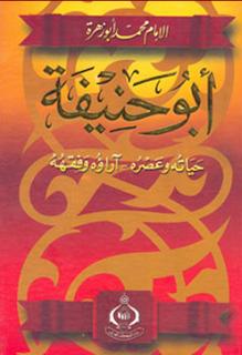 تحميل كتاب أبو حنيفة حياته وعصره آراؤه وفقهه pdf محمد أبو زهرة