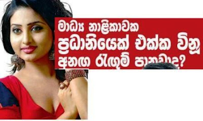 Gossip Chat with Vinu Udani Siriwardana