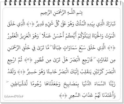 Mulk yaitu sebagaimana terdapat dalam ayat pertama dalam surah ini Surah Al-Mulk dan Artinya