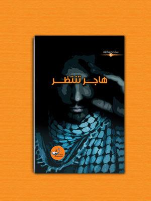 كتاب التحفة الرضوية في مجربات الإمامية pdf