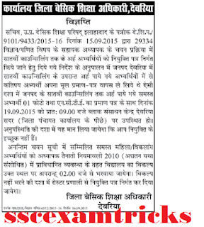 UP JRT Appointment News for Devriya