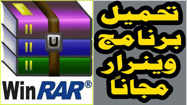 تحميل برنامج وينرار ويندوز 10 عربي مجانا Download WinRar