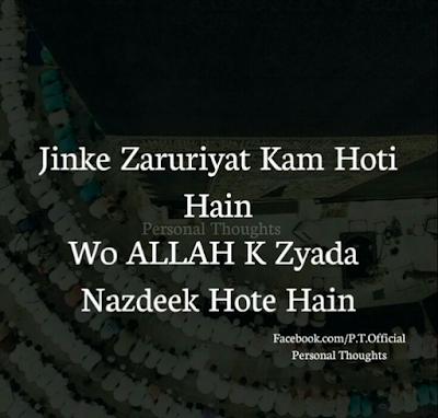 """""""Jinki Zaroriat Kam Hoti Hain Wo ALLAH K Zyada Nazdeek Hotey Hain"""""""