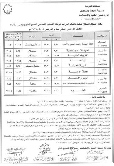 جداول امتحانات اخر العام محافظة الغربية 2019 ( ابتدائى واعدادى وثانوى)