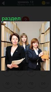 Девушки архива находятся в своем разделе и осуществляют поиск информации