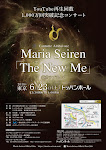Maria Seiren「The New Me」6月23日