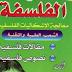 مقالات فلسفية شعبة اداب وفلسفة للسنة الثالثة ثانوي تحميل pdf