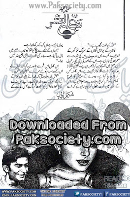Rab ul Bashar by Sumaira Hameed Online Reading.