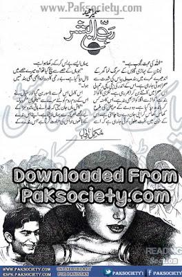 Rab ul Bashar by Sumaira Hameed pdf