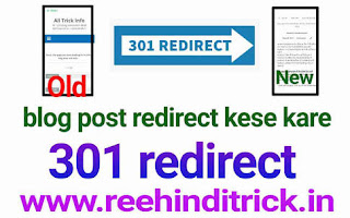Blogger me custom redirect kya hai and custom redirect use kaise kare 1