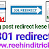 Blogger me custom redirect kya hai and custom redirect use kaise kare
