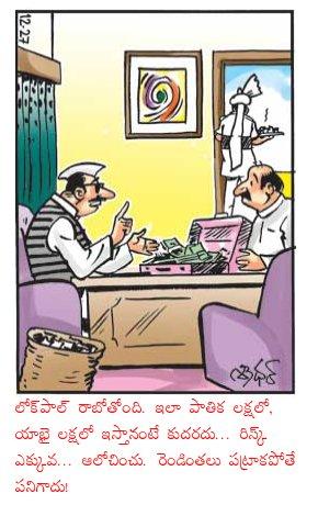 Hare Krishna: Cartoon in Eenadu on Lokpal and Corruption