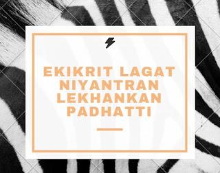 Ekikrit Lagat Niyantran Lekhankan Padhatti