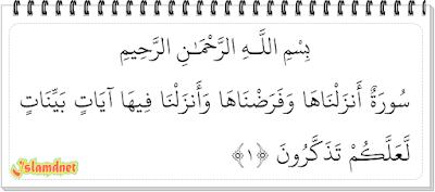 Nuur tulisan Arab dan terjemahannya dalam bahasa Indonesia lengkap dari ayat  Surah An-Nuur dan Artinya