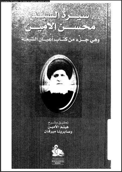 كتاب اعيان الشيعة pdf