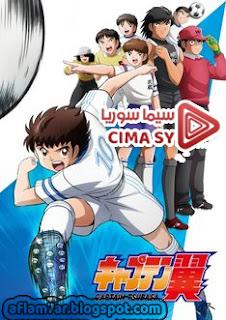 (Captain Tsubasa (2018 الحلقة 35 مترجمة