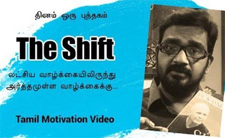 Tamil Motivation Video – Vinoth Rajesh 11-09-2017