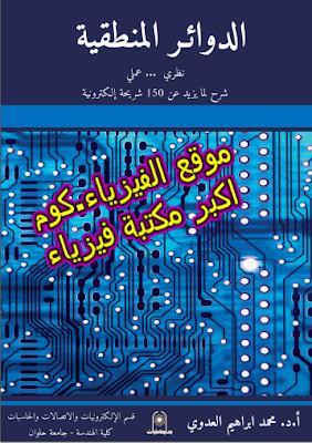 تحميل كتاب الدوائر الرقمية نظري وعملي pdf