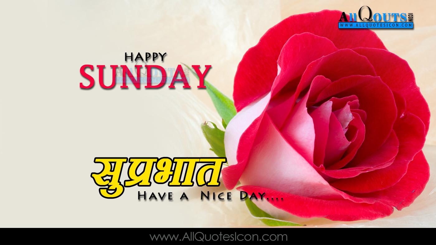 Good Morning Sunday Images Hindi Archidev