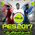 PES 2017 PERSIAN GULF LEAGUE PATCH V2.0