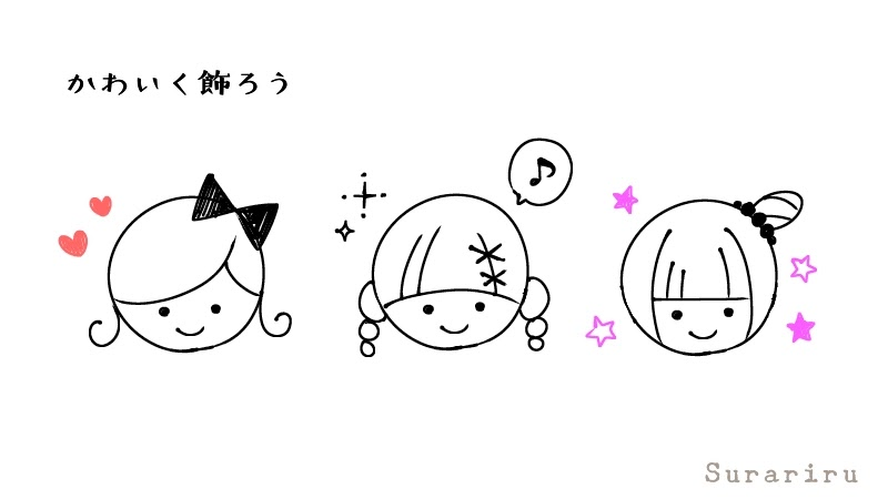 簡単なかわいい女の子のイラストの描き方 Surariru おしゃれかわいい