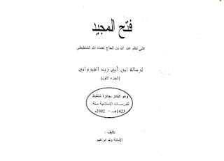 فتح المجيد على نظم عبد الله بن الحاج أحماه الله الشنقيطي