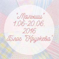 http://marusellascrap.blogspot.ru/2016/06/2-106-20062016.html