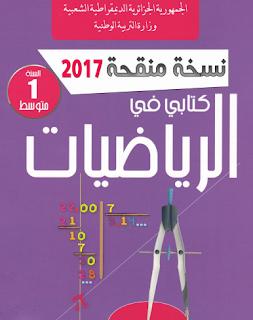 النسخة الجديدة لكتاب الرياضيات السنة %D9%83%D8%AA%D8%A7%D
