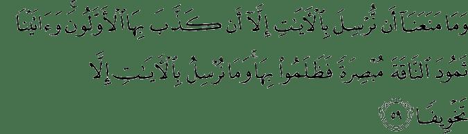 Surat Al Isra' Ayat 59