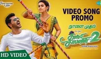 Charlie Chaplin 2 | Video Song Promo | Prabhu Deva | Nikki Galrani | Adah Sharma |Amrish