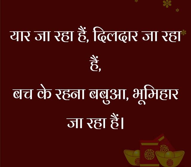 Bhumihar Shayari in hindi