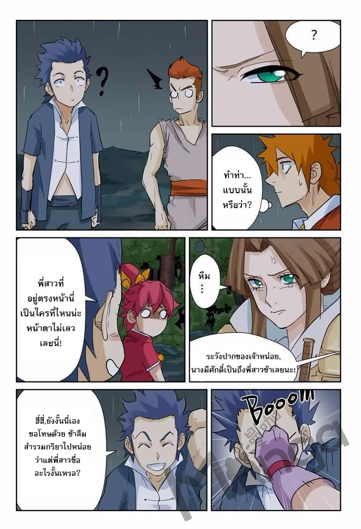 Tales of Demons and Gods ตอนที่ 154.5 หน้า 3