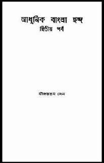 আধুনিক বাংলা ছন্দ দ্বিতীয় পর্ব - নীলরতন সেন Adhunik Bangla Chondo 2nd Part by Nil Ratan Sen