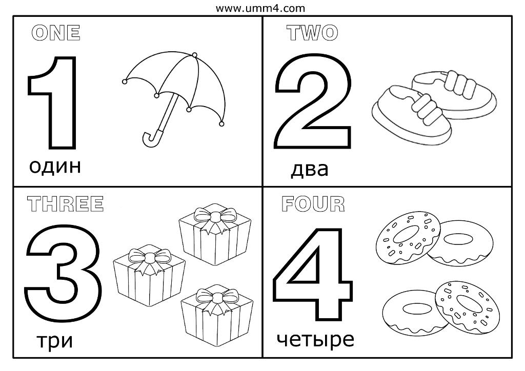 наташка-первоклашка: Раскраски-цифры на русском и ...