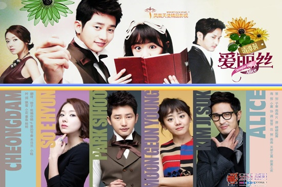 drama cheongdam-dong alice