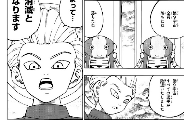 Dragon Ball Super manga chapter 34 leaked images !!