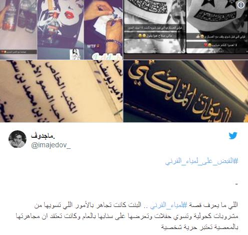 الحكومية السعودية تعتقل لمياء القرني بعد نشرها فيديوهات اباحية